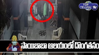 సాయిబాబా ఆలయంలో దొంగతనం | Theft at Sai Baba Temple | Kushayiguda | Hyderabad | Top Telugu TV