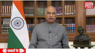 President Kovind's address to the nation on the eve of the 72nd Republic Day  NewsroomPost