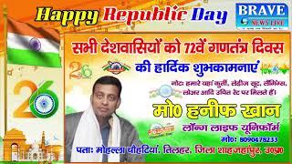 समस्त देशवासियों को मो0 हनीफ खान की ओर से गणतंत्र दिवस की हार्दिक शुभकामनाएं | #BraveNewsLive