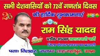 समस्त देशवासियों को राम सिंह यादव की ओर से गणतंत्र दिवस की हार्दिक शुभकामनाएं | #BraveNewsLive