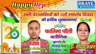 समस्त देशवासियों को डॉ0 फैजान खान की ओर से गणतंत्र दिवस की हार्दिक शुभकामनाएं- #BraveNewsLive