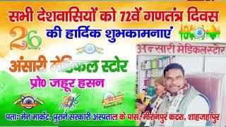 समस्त देशवासियों को अंसारी मेडिकल स्टोर की ओर से गणतंत्र दिवस की हार्दिक शुभकामनाएं- #BraveNewsLive