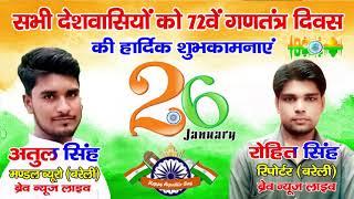 समस्त देशवासियों को अतुल सिंह व रोहित सिंह की ओर से गणतंत्र दिवस की हार्दिक शुभकामनाएं