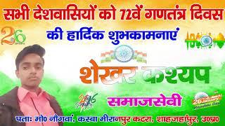 समस्त देशवासियों को समाजसेवी शेखर कश्यप की ओर से गणतंत्र दिवस की हार्दिक शुभकामनाएं- #BraveNewsLive
