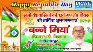 समस्त देशवासियों को बन्ने मियां की ओर से गणतंत्र दिवस की हार्दिक शुभकामनाएं- #BraveNewsLive