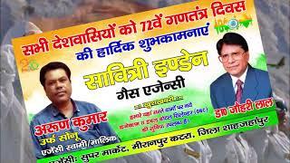 समस्त देशवासियों को अरूण कुमार 'सोनू' की ओर से गणतंत्र दिवस की हार्दिक शुभकामनाएं | #BraveNewsLive