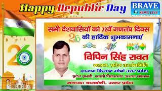 समस्त देशवासियों को विपिन सिंह रावत की ओर से गणतंत्र दिवस की हार्दिक शुभकामनाएं- #BraveNewsLive