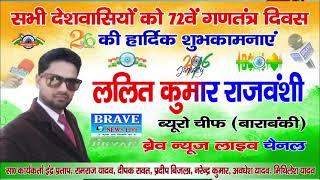 सभी देशवासियों को ललित कुमार राजवंशी की ओर से गणतंत्र दिवस की हार्दिक शुभकामनाएं  | #BraveNewsLive