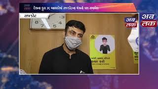 Abtak News | 25-01-2021 | Abtak Media