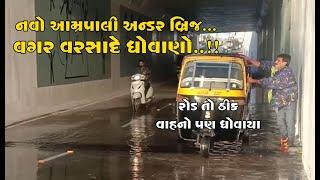 નવો આમ્રપાલી અન્ડર બ્રિજ...વગર વરસાદે ધોવાણો..!! રોડ તો ઠીક વાહનો પણ ધોવાયા | ABTAK MEDIA