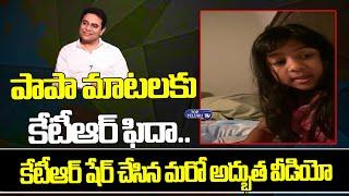 పాపా మాటలకు కేటీఆర్ ఫిదా | Minister KTR Fida For Littile Girl Super Words | Top Telugu TV