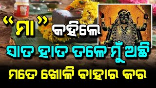 Miracle Happend ! | Devi Maa Ordered in Dream to Dig The Ground and Take Her Out | Satya Bhanja