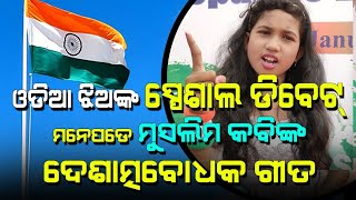 Republic Day Odia Debate | ଓଡ଼ିଆ ଡିବେଟ | 26 Jan 2021 | Satya Bhanja