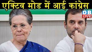 एक्टिव मोड में आई Congress | बागी नेताओं को रोकने की बनाई रणनीति |#DBLIVE