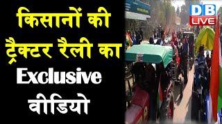 किसानो का ट्रैक्टर मार्च गाजीपुर से ITO तक | किसानों की Tractor Rally का Exclusive video |#DBLIVE