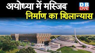Ayodhya में Masjid निर्माण का शिलान्यास | जल्दी Masjid निर्माण का काम होगा तेज |#DBLIVE