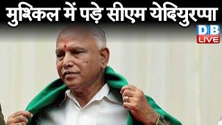 मुश्किल में पड़े BS Yeddyurappa | विधायकों के बाद मंत्रियों ने उठाये बागी सुर |#DBLIVE