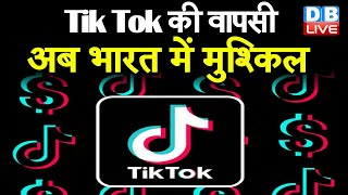 Tik Tok की वापसी अब भारत में मुश्किल | कई chinese apps पर भारत ने Permanent Ban लगाया |#DBLIVE