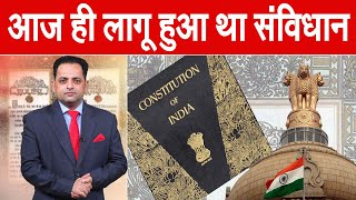गवर्नमेंट ऑफ इंडिया एक्ट की जगह ली थी भारत के संविधान ने