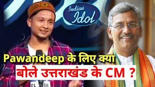 Pawandeep कर रहा है Uttarakhand का नाम रोशन, क्या बोले मुख्यमंत्री | Indian Idol 12