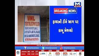 Surat: પાલોદ GIDCમાં આગની ઘટના