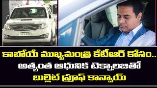 కేటీర్ కు అత్యంత ఆధునిక టెక్నాలజీ తో కాన్వాయ్ | Minister KTr High Security New Convoy Ready