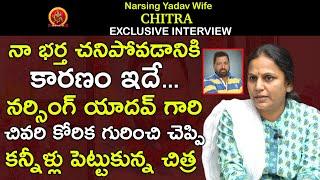 Villain Narsing Yadav Wife Exclusive Interview | Narsing Yadav Last Wish | Anchor Chandana
