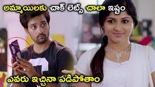 చాక్ లెట్స్ ఎవరు ఇచ్చినా పడిపోతాం | Sumanth Ashwin Latest Telugu Movie Scenes | Chandini Sreedharan