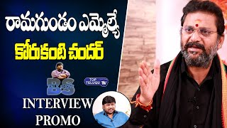 Ramagundam MLA Korukanti Chandar Interview Promo | BS Talk Show | Top Telugu TV