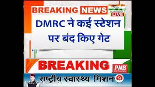 किसानों के हिंसक प्रदर्शन के बाद DMRC ने कई स्टेशन पर बंद किए गेट, देखें पूरी लिस्ट