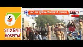 आश्वासन के बाद भी किसानों की 'हुड़दंगई', देखिए किसान ट्रैक्टर रैली पर JantaTV की खास बातचीत