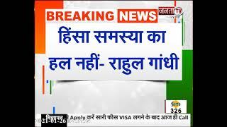 किसान ट्रैक्टर रैली के दौरान दिल्ली में हुई हिंसा पर राहुल का ट्वीट, कहा- उपद्रव से देश का ही नुकसान