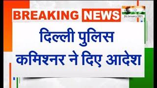 दिल्ली पुलिस कमिश्नर ने दिए आदेश, कहा- उपद्रियों का पूरी ताकत से करें मुकाबला