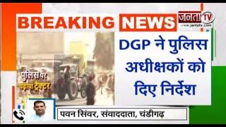 हरियाणा DGP ने पुलिस अधीक्षकों को दिए निर्देश, कहा- उपद्रियों से सख्ती से निपटें