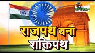 गणतंत्र दिवस: दुनिया ने देखी भारत की ताकत, राजपथ बना शक्तिपथ|| JantaTV