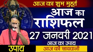 27 January 2021 Aaj Ka Rashifal आज का राशिफल || Daily Rashifal ||