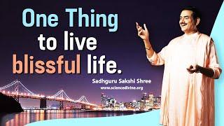 Do This One Thing To Live Blissfully   एक मूल मंत्र जीवन को पूर्ण रूप से आनंदित होकर जीने का।