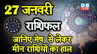 27 Jan 2021 | आज का राशिफल | Today Astrology | Today Rashifal in Hindi | #AstroLive | #DBLIVE