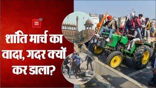 Delhi में किसानों ने मचाया बवाल, 10 बिंदुओं में जाने दिनभर का घटनाक्रम