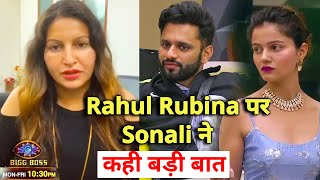 Shocking Rubina Aur Rahul Ke Ladai Par Ye Kya Boli Sonali Phogat | Bigg Boss 14