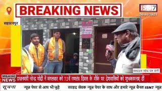 सहारनपुर से देखिए खास खबर संवाददाता महेंद्र पाल त्यागी के साथ