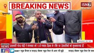 सुल्तानपुर से संवाददाता रूद्र भान की रिपोर्ट