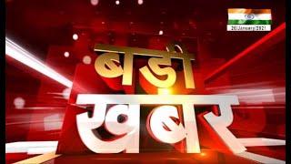 देखिए देश और दुनिया की बड़ी खबरें || JantaTV