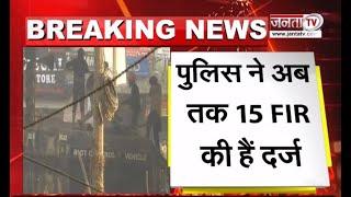 REPUBLIC DAY VIOLENCE: दिल्ली में बवाल पर अब तक 15 FIR दर्ज, हिंसा फैलाने वालों की हो रही है जांच