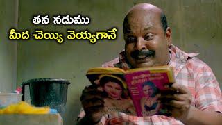 తన నడుము మీద చెయ్యి వెయ్యగానే | Latest Telugu Movie Scenes | Vimal | Ashna Zaveri