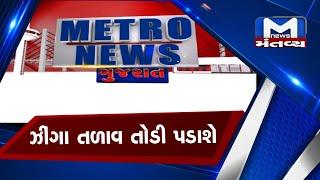 મહાનગરોના સમાચાર માટે જુઓ...Metro News