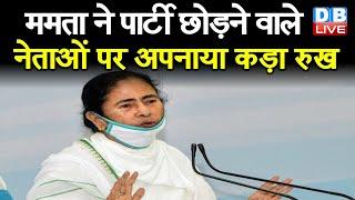 Mamta banerjee ने पार्टी छोड़ने वाले नेताओं पर अपनाया कड़ा रुख |#DBLIVE