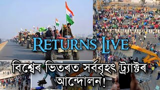 Returns kisaan Delhi live- বিশ্বের সর্ববৃহৎ কৃষক ৰেলী- World record Kishan tractor protest rally2021