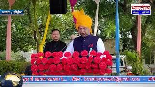 गणतंत्र दिवस समारोह के अवसर पर सीहोर में मंत्री विश्वास सारंग के द्वारा ध्वजारोहण किया गया। #bn