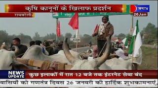 Raebareli UP   कृषि कानूनों के खिलाफ प्रदर्शन, किसानों ने किया अलग- अलग जगह प्रदर्शन